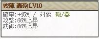 戦陣轟砲Lv10