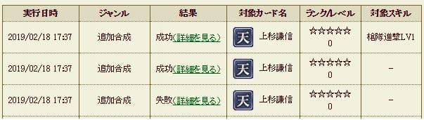 S2失敗履歴 (1)
