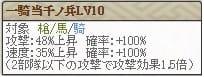 限定極お庭Lv10