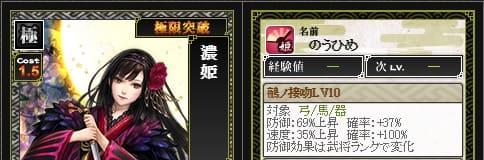 極濃姫Lv10 極限