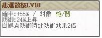 珠子Lv10 悲運
