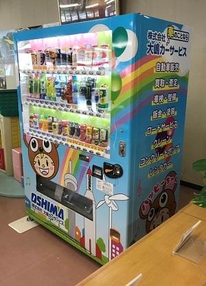 大嶋カーサービス本社
