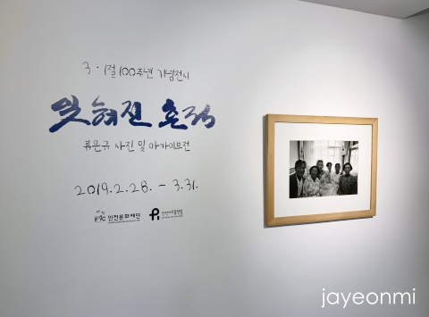 仁川_官洞ギャラリー_忘れられた痕跡_잊혀진흔적_2019年_4
