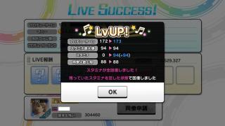 未完成の歴史-LvUP2