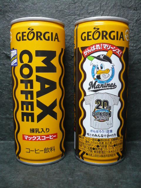マックス コーヒー 千葉