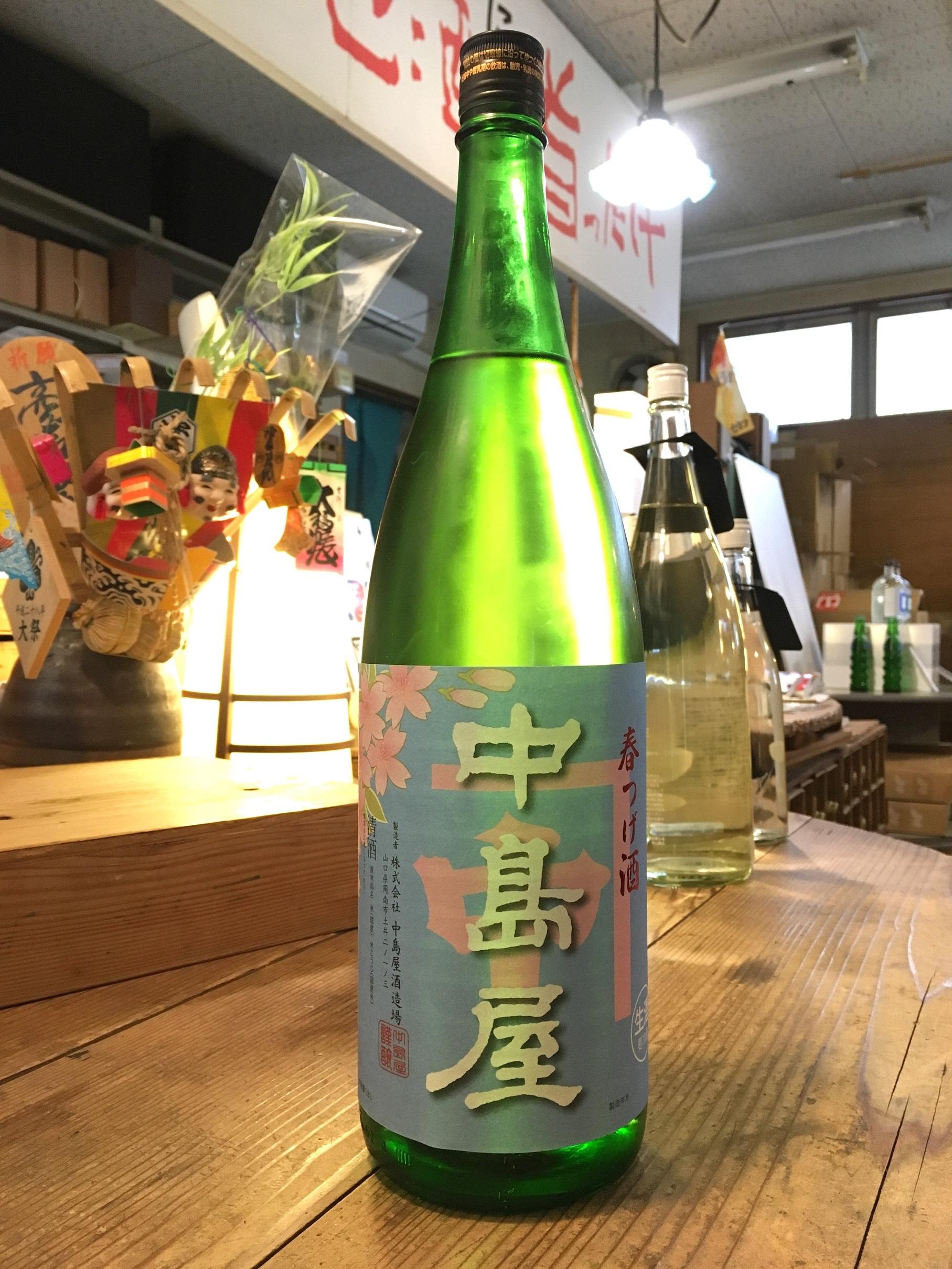 中島屋春つげ酒2019 - コピー