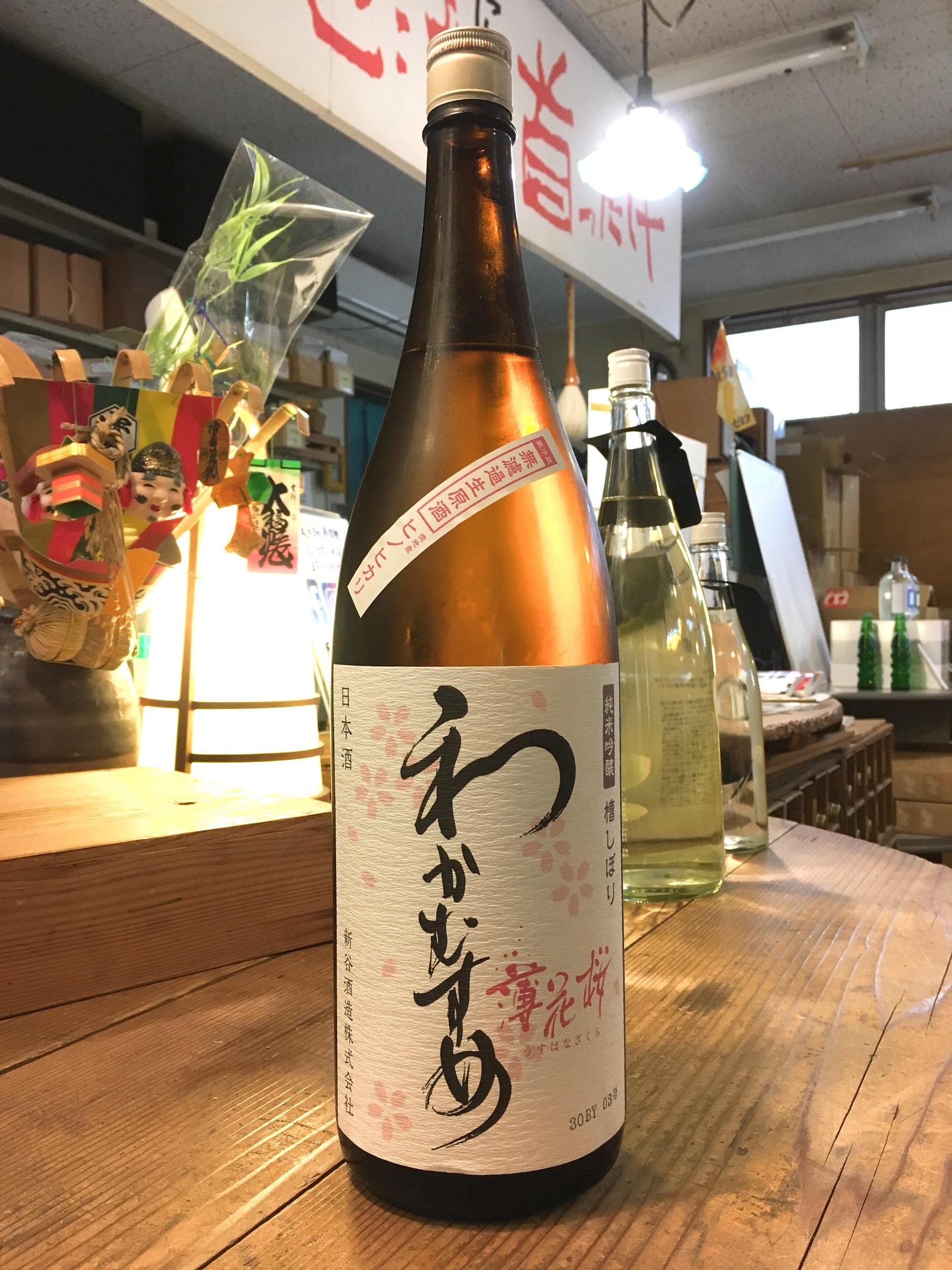 わかむすめ薄花桜無濾過 - コピー