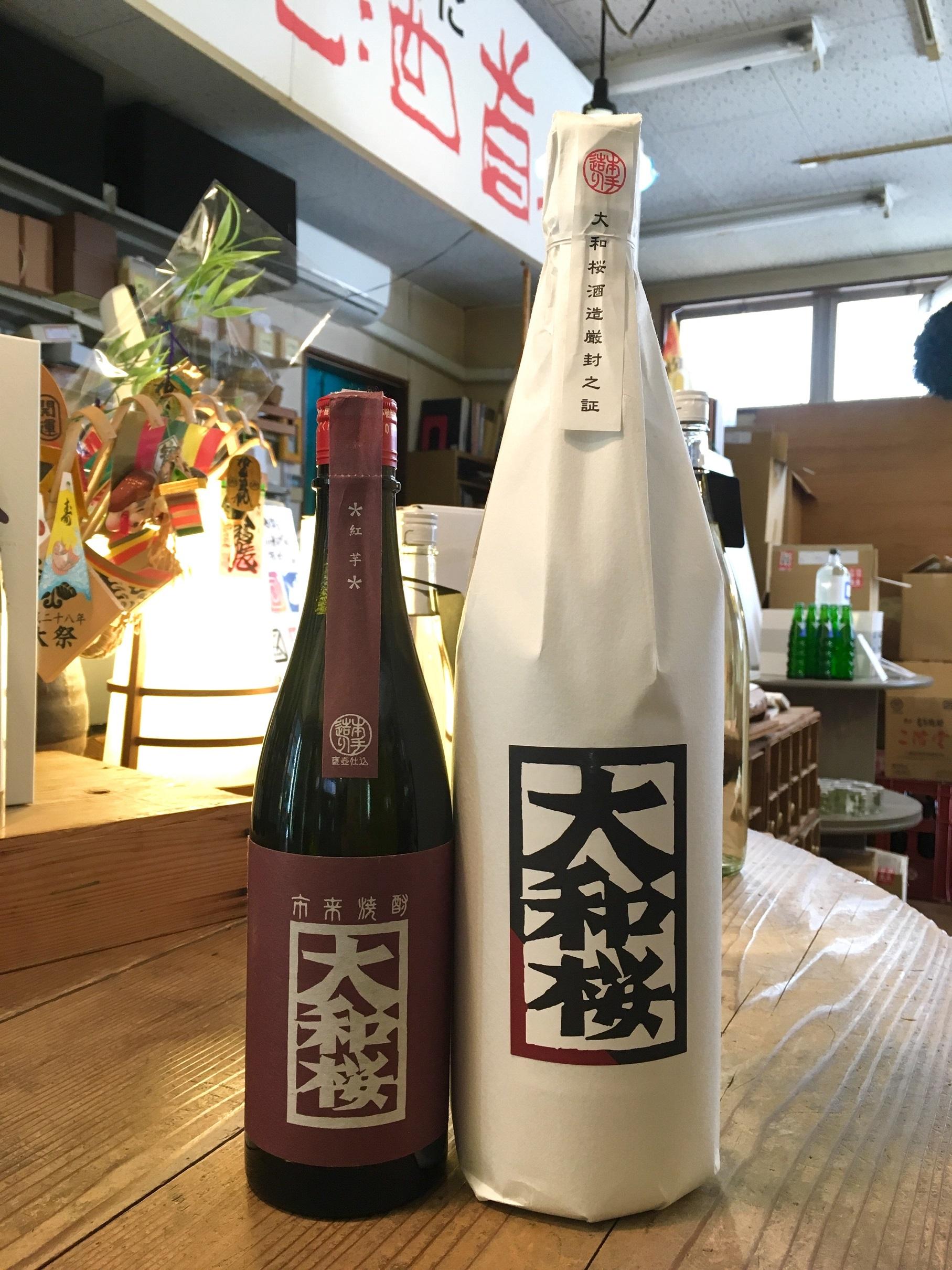 大和桜紅芋 - コピー