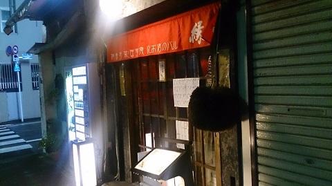 新・酒場探訪シリーズ019 縁③