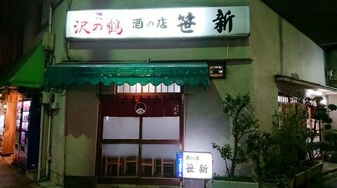 新・酒場探訪シリーズ020 笹新①