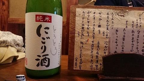 梯子酒02-02 煮込みやまる。