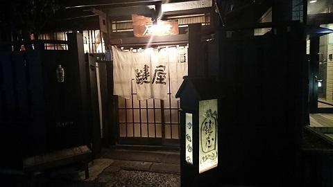 新・酒場探訪シリーズ023 鍵屋①