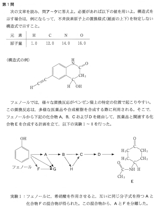 todai_chem_2019_q1_1.png