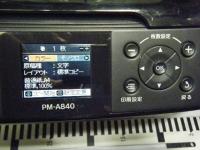 EPSON PM-A840 重箱石05