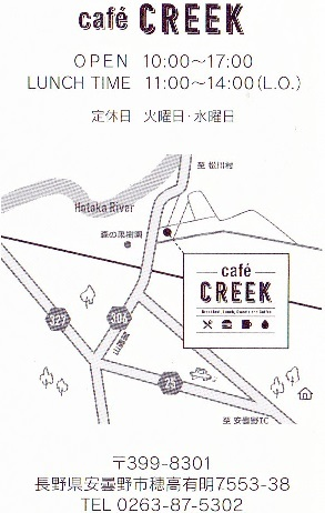 1 cafe creek