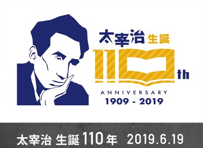 21太宰治生誕110th 20190619
