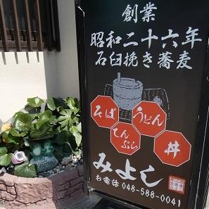 4 お店前 の立て看板