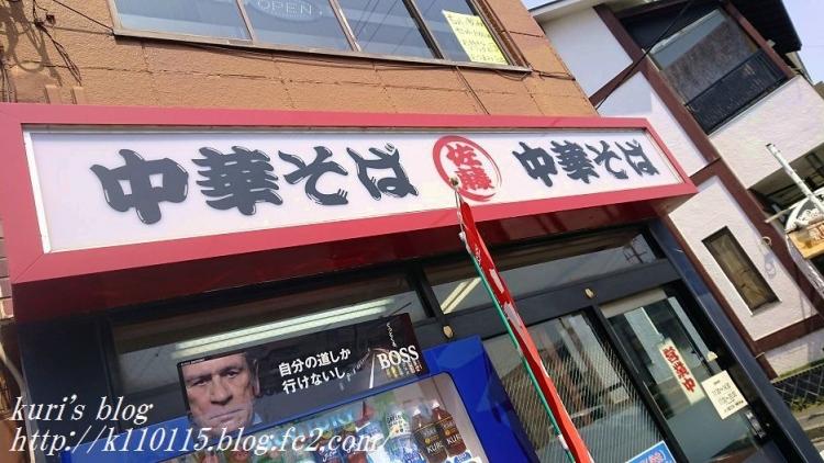 201904中華そば佐藤 (1)