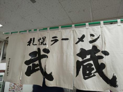 札幌ラーメン武蔵