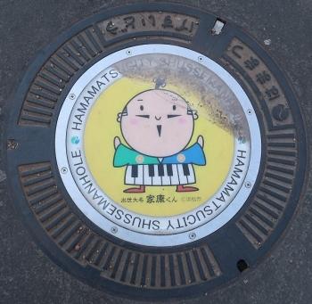 浜松市 家康くんマンホール