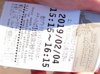 東京ディズニーランド ファストパスチケット