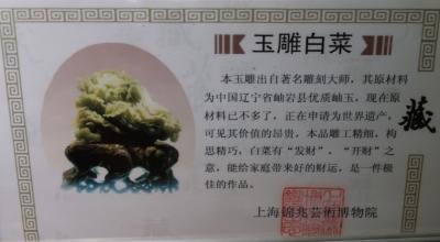 中華料理屋さん 白菜