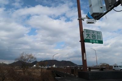 にっこう散歩 大谷川(だいやがわ)