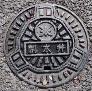 栃木 制水弁ハンドホール