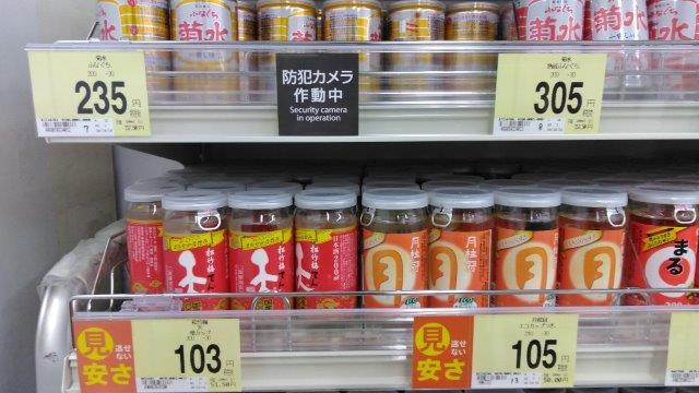 安酒研究 (2)