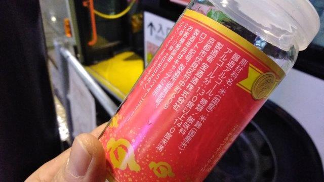 安酒研究 (5)