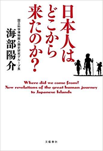 日本人どこから?