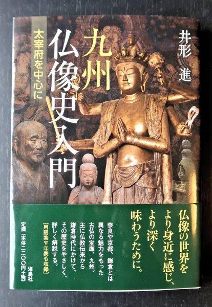 九州仏像史入門