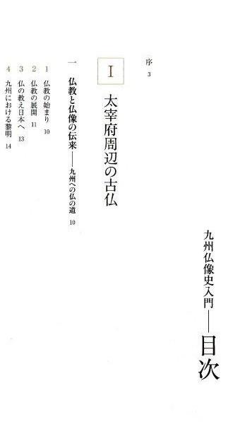 九州仏像史入門目次1
