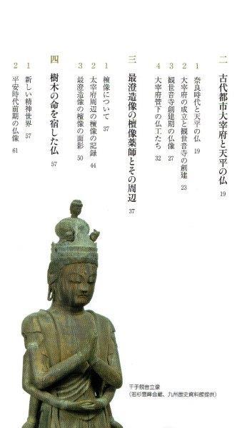 九州仏像史入門目次2