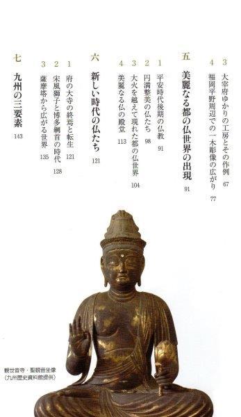 九州仏像史入門目次3