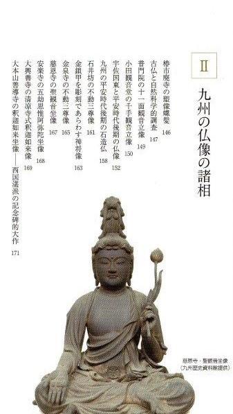 九州仏像史入門目次4