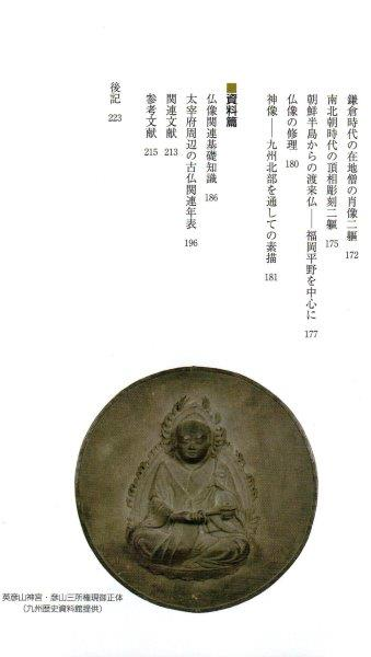 九州仏像史入門目次5