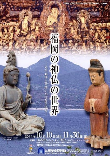 福岡の神仏の世界展