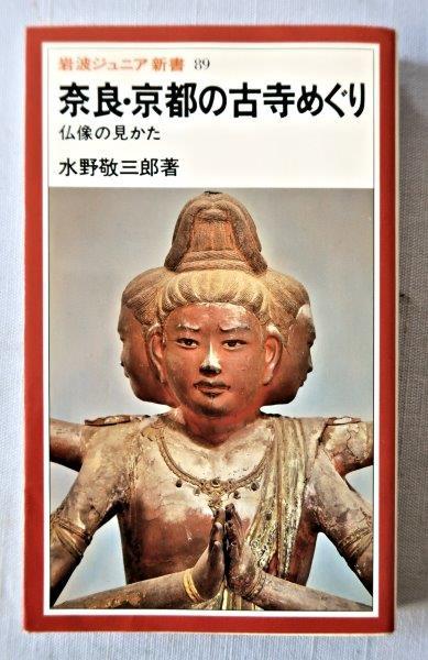 奈良・京都の古寺めぐり