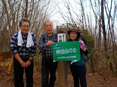028生藤山山頂にて