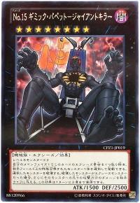No15 ギミック・パペット ジャイアントキラー