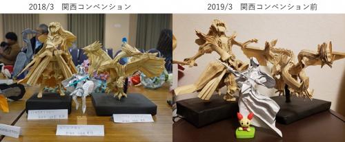 20190314三役