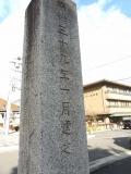 JR嵯峨嵐山駅 「車折神社参詣道」石標 横