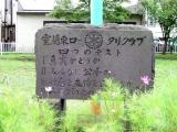 JR輪西駅 四つのテスト