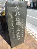 JR柳井駅 二十四の瞳 台座