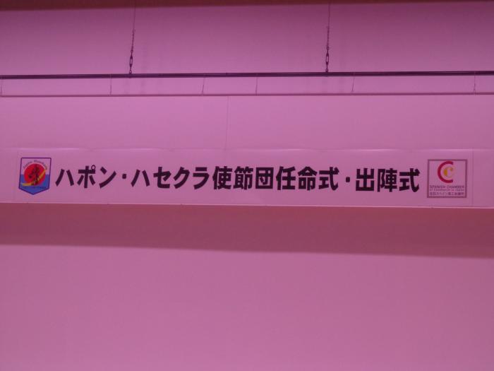 女川ハセクラ出陣式1