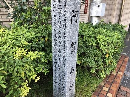 3112019 阿賀港の歴史 S