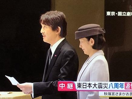 3112019 東北震災慰霊式秋篠宮殿下 S3