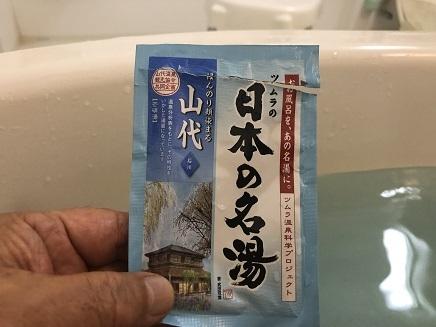 3172019 入浴剤山代温泉 S2