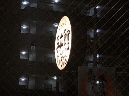 3132019 Dinner 呉広食堂 S2